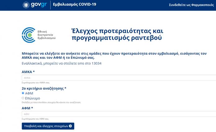 Emvolio.gov.gr: Τώρα η ώρα για τους 60-64 και 70-79. Πώς να κλείσετε πρώτοι ραντεβού