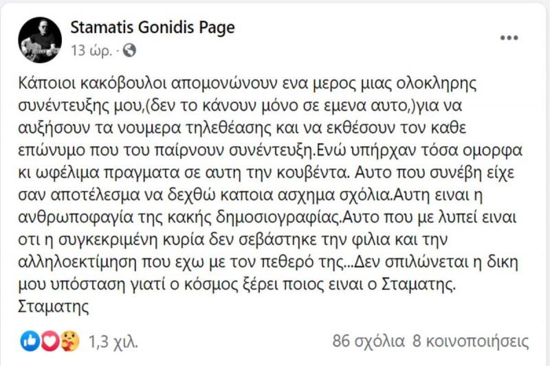 Τι αναφέρει ο Σταμάτης Γονίδης για την δήλωσή του περί βιασμού